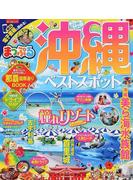 沖縄ベストスポット 2017