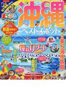 沖縄ベストスポット 2017 (まっぷるマガジン 沖縄)