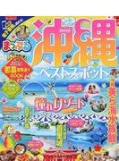 沖縄ベストスポット mini 2017