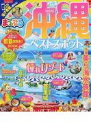 沖縄ベストスポット mini 2017 (まっぷるマガジン 沖縄)