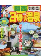 日帰り温泉 関西 2017