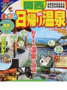 日帰り温泉 関西 2017 (まっぷるマガジン)(マップルマガジン)