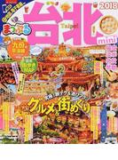 台北 mini 2018 (まっぷるマガジン 海外)