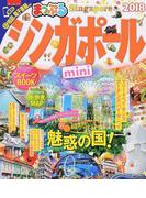 シンガポール mini '18 (まっぷるマガジン 海外)