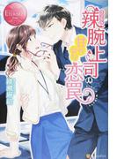 辣腕上司の甘やかな恋罠 AIKO&MINATO (エタニティブックス Rouge)