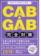 CAB・GAB完全対策 2019年度版 (就活ネットワークの就職試験完全対策)