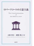 ロバーツコートの立憲主義