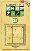 究極難解ナンプレ 最上級者向けナンバープレース 32