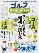 ゴルフfor Beginners ゴルフを始めたら最初に読む本。 最新版 (100%ムックシリーズ)(100%ムックシリーズ)