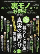 裏モノお得技ベストセレクション 2017−2018