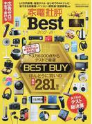 家電批評the BEST 2017−18 本当に買いの家電281