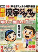 難問漢字ジグザグフレンズ Vol.6