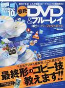 最終DVD&ブルーレイコピー パーフェクトガイド