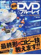最終DVD&ブルーレイコピー パーフェクトガイド (100%ムックシリーズ)(100%ムックシリーズ)