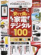 完全ガイドシリーズ186 デジタルガジェット完全ガイド