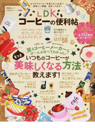 LDKコーヒーの便利帖 (晋遊舎ムック 便利帖シリーズ)(晋遊舎ムック)