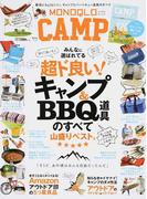 MONOQLO CAMP 最高にちょうどいいキャンプとBBQのすべて本音のベストアイテムが山盛り。
