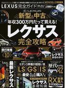 LEXUS完全ガイド 新型&中古年収300万円だって買える!レクサス完全攻略