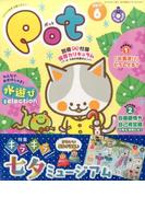 Pot 2017年6月号 CD-ROM付