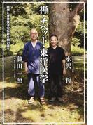 禅・チベット・東洋医学 瞑想と身体技法の伝統を問い直す