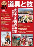 林業現場人道具と技 Vol.16 安全・正確の追求