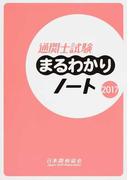 通関士試験まるわかりノート 国家試験 2017