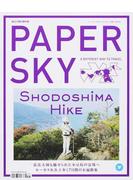 PAPER SKY no.53