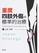 重度四肢外傷の標準的治療 Japan Strategy