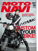 MOTO NAVI No.88 2017 June