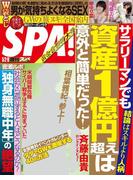 週刊SPA! 2017/05/02・09合併号
