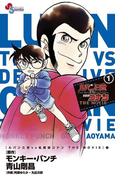 【全1-2セット】ルパン三世vs名探偵コナン THE MOVIE(少年サンデーコミックス)