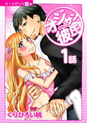 【全1-4セット】オジサン彼氏(ピーチピンクコミックス)