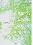 小沢健二ベスト曲集 (ギター弾き語り)