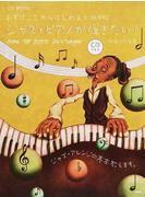 ジャズ・ピアノが弾きたい! まずはここからはじめよう How to Jazz Arrange 新装版