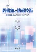 図書館と情報技術 情報検索能力の向上をもめざして 改訂