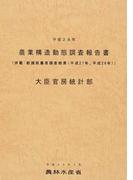 農業構造動態調査報告書 平成28年