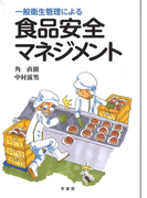 一般衛生管理による食品安全マネジメント