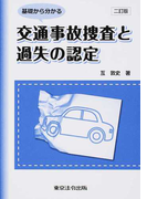 基礎から分かる交通事故捜査と過失の認定 2訂版