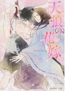 天狼の花嫁 (角川ルビー文庫)(角川ルビー文庫)