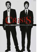 CRISIS公安機動捜査隊特捜班ドラマオフィシャルガイドブック