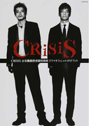 CRISIS公安機動捜査隊特捜班ドラマオフィシャルガイドブック (カドカワムック)(カドカワムック)