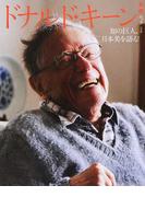 ドナルド・キーン 知の巨人、日本美を語る! (和樂ムック)