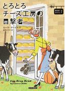 とろとろチーズ工房の目撃者 (コージーブックス 卵料理のカフェ)