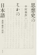 思想史のなかの日本語 訓読・翻訳・国語