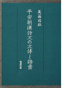 平安朝漢詩文の文体と語彙
