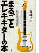 まるごとエレキギターの本