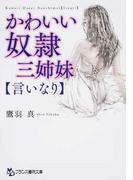 かわいい奴隷三姉妹〈言いなり〉 (フランス書院文庫)(フランス書院文庫)