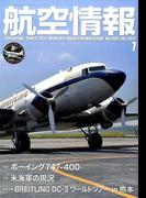 航空情報 2017年 07月号 [雑誌]