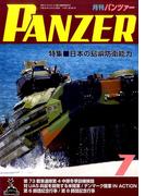 PANZER (パンツアー) 2017年 07月号 [雑誌]