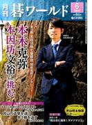 月刊 碁ワールド 2017年 06月号 [雑誌]